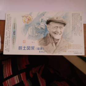 院士风采(福建)邮资明信片系列之一一套六枚合售