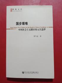 国步艰难:中国社会主义路径的五次选择