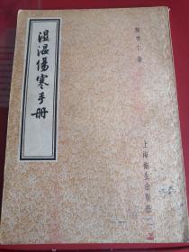 湿温伤寒手册 56年1版1印