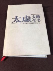 太虚大师全书22(第二十二卷)