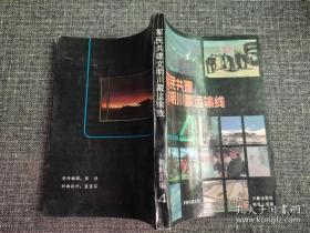 军民共建文明川藏运输线 资料汇编 4