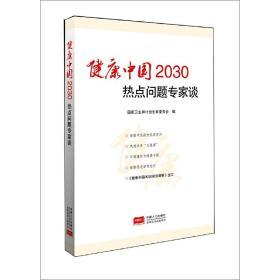 健康中国2030热点问题专家谈❤ 国家卫生计生委 中国人口出版社9787510147562✔正版全新图书籍Book❤
