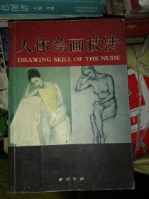 人体绘画技法