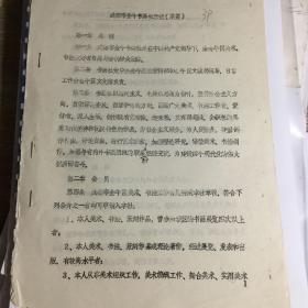 成都市金牛书画社章程(草案)3页