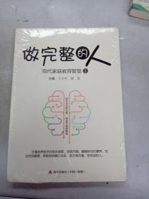 做完整的人 : 现代家庭教育智慧1