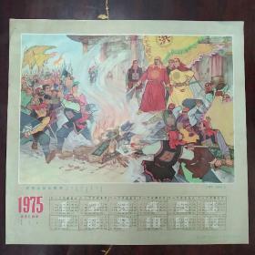 1975年年历画:洪秀全反孔焚书,关麟英、刘振伦作,尺寸37.5/35公分。
