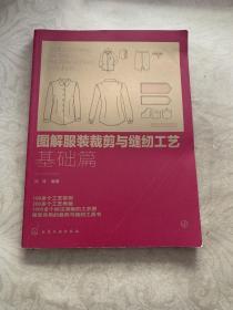 图解服装裁剪与缝纫工艺:基础篇