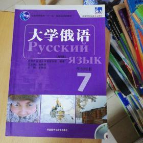 高等学校俄语专业教材:东方大学俄语(学生用书)(7)(新版)