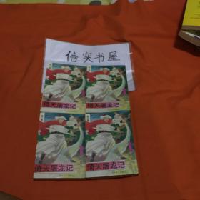 倚天屠龙记(1-4册全)繁体竖排