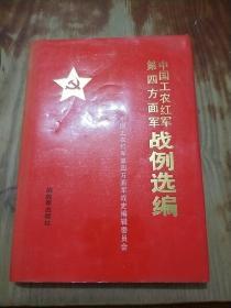 中国工农红军第四方面军战例 选编