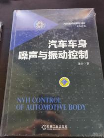 汽车车身噪声与振动控制