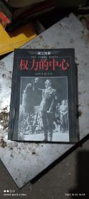 第三帝国-权力的中心(5本合售)(时代生活丛书)