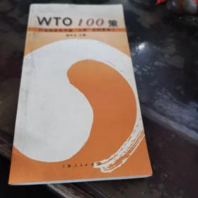 "WTO100策:行业协会在中国""入世""后的思考三"
