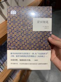 蒙田随笔(国民阅读经典·平装)