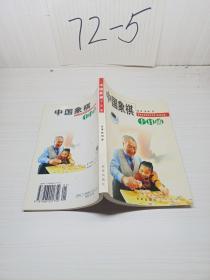 中国象棋十日通/十日通丛书