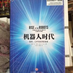 机器人时代:技术、工作与经济的未来