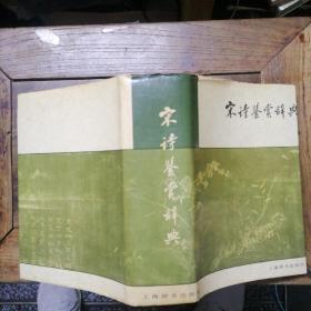 宋诗鉴赏辞典(1987年1版1988年12月2印)私藏