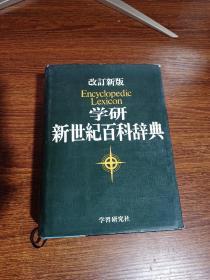 学研新世纪百科辞典 改订新版 【日文版】精装