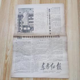 文革报纸:《东方红报》(第84期)1967年10月10日(带漫画)
