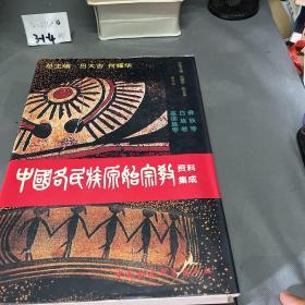 中国各民族原始宗教资料集成:彝族卷·白族卷·基诺族卷