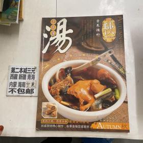 老火靓汤·营养平补:秋