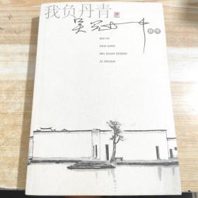 我负丹青:吴冠中自传【正版库存书.一版一印.极速发货.内页干净】