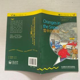 书虫.牛津英汉双语读物:雪中的柑橘(入门级·适合小学高年级·初1)