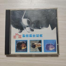 CD:林子祥 舒情创作经典