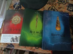 黑质三部曲 之一 黄金罗盘,之二 魔法神刀 之三,琥珀望远镜(全3册)