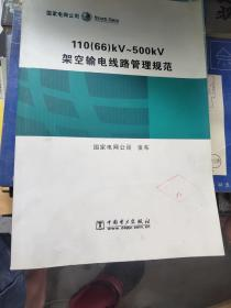 110KV~500KV架空输电线路管理规范