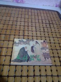 连环画  木棉袈裟【1985年一版一印】