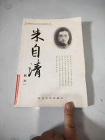 朱自清散文(一.)