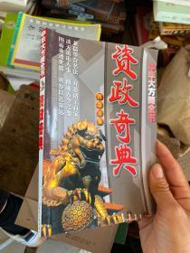 中华大方略全书 资政奇典