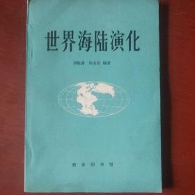 《世界海陆演化》胡焕庸 陈业裕编著 商务印馆 馆藏 书品如图.