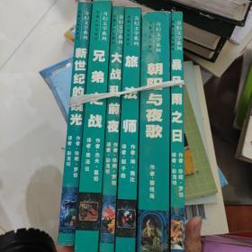 奇幻文学系列   六册