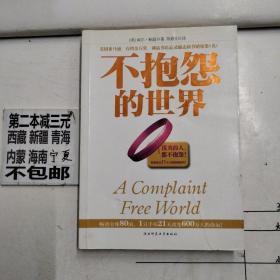不抱怨世界