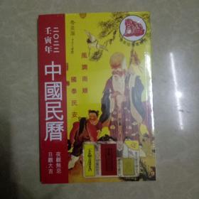 原装正版2022年中国民历