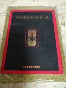 中国民间绣荷包        C4