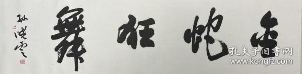孙晓云,四尺对开: