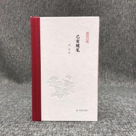 顾农签名钤印《己亥随笔》(布脊,精装毛边,初版);包邮