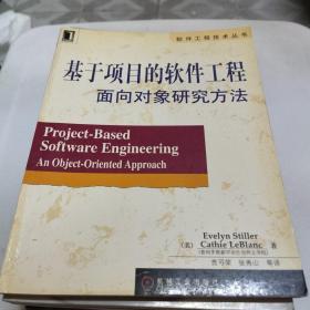 基于项目的软件工程面向对象研究方法