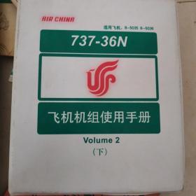 飞机机组使用手册737_33a,二,下