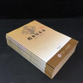 图书馆杂志(月刊)【2015年5-12期   8本合售】