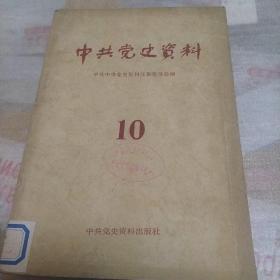 中共党史资料10