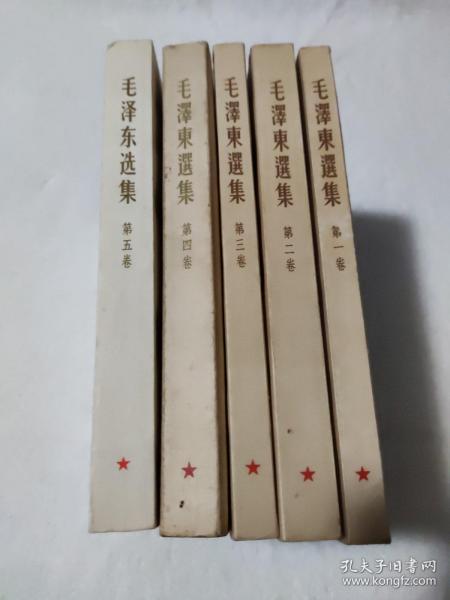 毛泽东选集 第一二三四卷(繁体竖版)五卷
