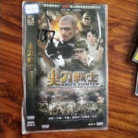 尖刀战士 2碟DVD