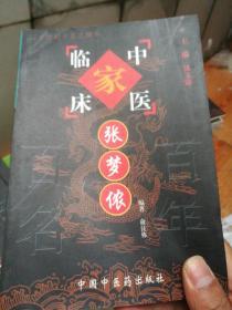 张梦侬——中国百年百名中医临床家丛书