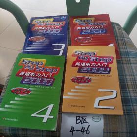 英语听力入门2000学生用书(1、2、3、4)