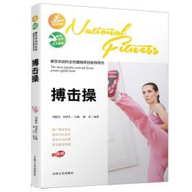 *受欢迎的全民健身项目指导用书-搏击操❤ 谢雷 吉林文史出版社9787547222232✔正版全新图书籍Book❤