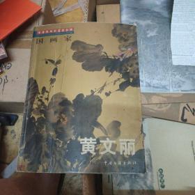 国画家黄文丽